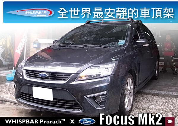 ∥MyRack∥WHISPBAR FLUSH BAR FORD Focus Mk2  專用車頂架∥全世界最安靜的車頂架 行李架 橫桿∥