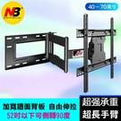 NB SP2 (40-70吋) 電視架 電視旋轉伸縮支架 長手臂電視壁掛架