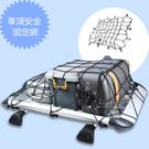 車用車頂安全固定網 80x120cm 行李固定網 車頂固定網