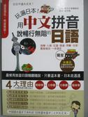 【書寶二手書T1/旅遊_MAI】玩遍日本!用中文拼音說暢行無阻的日語_東洋文庫編輯部,  崔冬梅