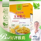 黃金原味玉米脆片 非基因改造玉米製成 蒸...