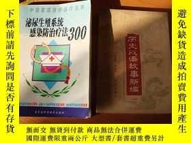 二手書博民逛書店泌尿生殖系統感染防治療法300罕見中國家庭自診自療自養Y1135