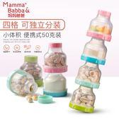 奶粉盒便攜外出便攜式寶寶奶粉格 奶粉分裝盒大容量嬰兒裝奶粉罐「青木鋪子」
