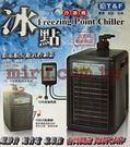 【西高地水族坊】T&F 冰點微電腦冷卻機 最新款ABS塑鋼外殼(台灣製造)1/6HP