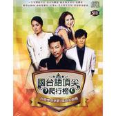 國台語頂尖-爬行榜:台語懷舊老歌+國語金曲榜CD (5片裝)
