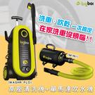 【公司貨】bigboi 高壓沖洗機(WASHR FLO)+單馬達吹水機(MINI) 清洗機 吹水機 汽車用品 洗車