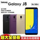 Samsung Galaxy J8 贈原廠旅充組 6吋 八核心 3G/32G 智慧型手機 免運費