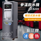 【公司嚴選】長江牌 CJ-5235 參溫程控式觸控型 冰溫熱 立地型飲水機 茶水間 公共設施 台灣製造