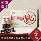 不倒の菇 養生黑木耳露 350mlX24入/箱 台中新社不倒菇王箱【免運直出】