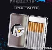 煙盒打火機一體充電創意個性超薄便攜20支裝香煙盒定制送男QM      橙子精品