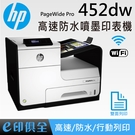 HP PageWide Pro 452d...