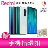 分期0利率 紅米Redmi Note 8 Pro (6GB/128GB) 6400萬 AI四鏡頭智慧手機 贈『手機指環扣 *1』
