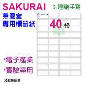 【預購商品,請來電詢問】Sakurai日本品牌  40格 無塵標籤紙 SA-SCLABEL-48.5x26.7mm  快乾易書寫 200張/包