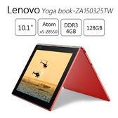 紅~Lenovo 聯想 Yoga book(Z8550) ZA150325TW 4G/128GB 10.1吋筆電