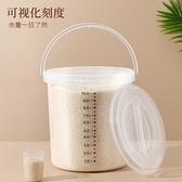 米桶 帶蓋手提塑料米桶防蟲防潮家用10斤儲米箱廚房裝雜糧裝米桶米缸【全館免運】