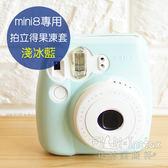 菲林因斯特《 mini 8 / 9 淺冰藍 果凍套 》富士 mini8 mini9 專用 拍立得 保護套