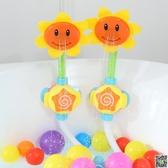 太陽向日葵花灑電動戲水玩具兒童寶寶男孩女孩轉轉樂洗澡 小天使
