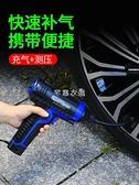 車載充氣泵充電便攜式汽車用家用電動小轎車輪胎打氣泵加氣筒 快速出貨