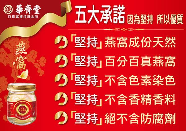 免運~【華齊生技】冰糖燕窩禮盒(75gx6入+高腳杯1只)~養顏美容
