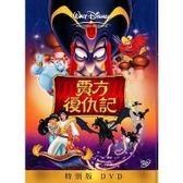 【迪士尼動畫】賈方復仇記 DVD