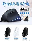 垂直滑鼠達爾優LM108無線垂直滑鼠台式機電腦筆記本辦公游戲USB豎握式有 多色小屋