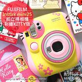 【配件王】現貨 富士 FUJIFILM mini 25 mini25 拍立得 hello kitty 彩繪版 凱蒂貓