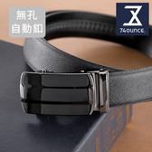 74盎司 皮帶 沉穩黑造型自動釦真皮皮帶[Z-325]