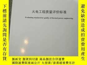 二手書博民逛書店火電工程質量評價標準罕見DL T5764-2018Y277628