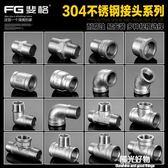 4分304不銹鋼加厚三通接頭內外絲直接彎頭管古燃氣熱水器水管配件 陽光好物