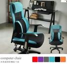 DIY組裝 椅子 辦公椅 書桌椅 【I0207】洛伊頭靠T扶手電腦椅(PU枕)6色 MIT台灣製 完美主義