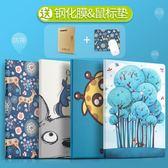 1111購物節-2018新款iPad保蘋果Air2平板電腦6超薄防摔pad5可愛卡通皮套 交換禮物