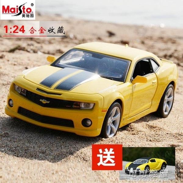 美馳圖1:24雪佛蘭科邁羅變形金剛大黃蜂合金汽車模型原廠模擬擺件YJT 交換禮物