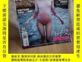 二手書博民逛書店罕見男人裝2016.3王子文Y270870