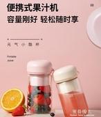 果汁機 榨汁機家用便攜式水果學生宿舍小型充電動迷你榨汁杯炸果汁機 完美情人館