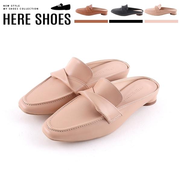 [Here Shoes] 2cm跟鞋 MIT台灣製 優雅氣質百搭一字扭結 皮革方頭低跟穆勒鞋 半包鞋 懶人鞋-KW0861