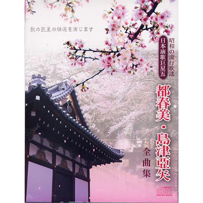 日本演歌巨星五:昭和的流行歌謠-都春美‧島津亞矢全曲集CD(4片裝)