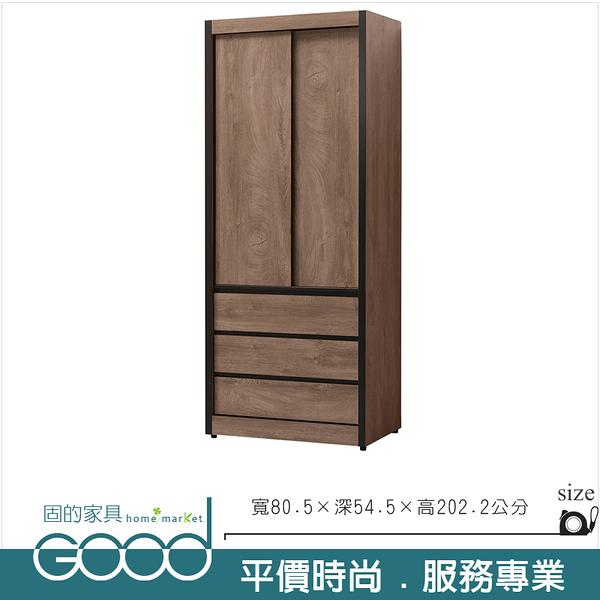 《固的家具GOOD》158-7-AJ 奧利佛2.66尺三抽推門衣櫃【雙北市含搬運組裝】
