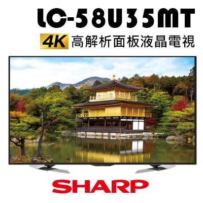 SHARP 夏普 LC-58U35MT 液晶電視 AQUOS 4K Ultra HD TV 58吋 Android TV 作業系統 智慧連網 公司貨
