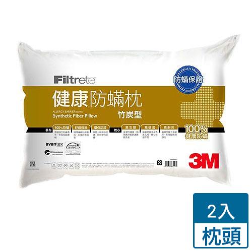 2件超值組3M FILTRETE健康防蹣枕心-竹炭 型【愛買】