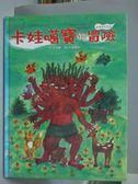 【書寶二手書T6/少年童書_ZDC】卡娃噶寶的冒險_丁乃箏