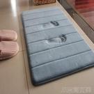 衛浴防滑地墊慢回彈吸水加厚門墊進門浴室腳墊衛生間臥室客廳地毯 快速出貨YJT