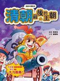 漫畫中國歷史(23)清朝:最後的王朝(一)