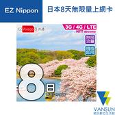 EZ Nippon 日本8天無限量上網卡 可超取 免運【葳訊數位生活館】
