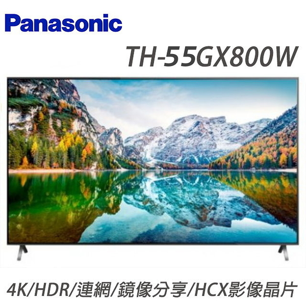 台北視聽娛樂影音~Panasonic 國際牌TH-55GX800W 55吋 4K HDR聯網電視+視訊盒 公司貨保固三年