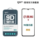 【GOR保護貼】小米9 9D強化滿版鋼化...
