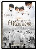 【停看聽音響唱片】【DVD】白袍的試煉