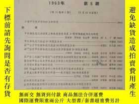 二手書博民逛書店《中華內科雜誌罕見1963年 第11卷 第5期》甲狀腺機能亢進癥91例臨床分析、血清