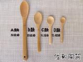 佐和陶瓷餐具~【09B001-20CM大餐匙】適用攪拌、調味(四種尺寸)