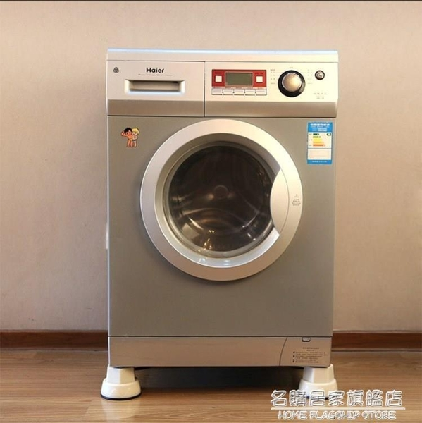 洗衣機底座滾筒筒通用洗衣機大象腳托架可升降墊防滑固定防震底座 NMS名購居家