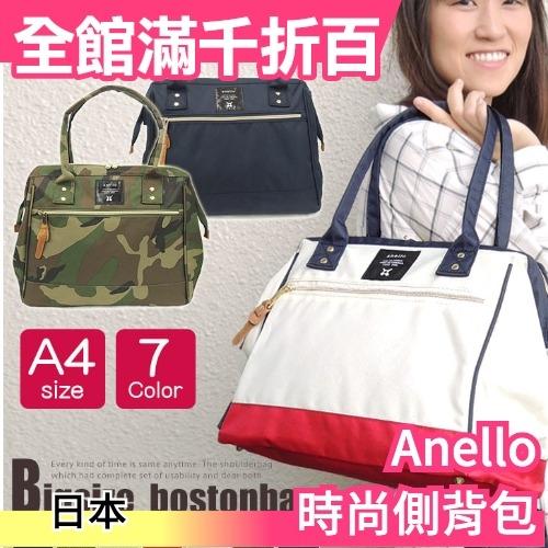 ▶快速出貨◀ 日本正版 Anello 大口金 波士頓包 手提 肩背 二用包 A4 (大款) 2way 帆布【小福部屋】
